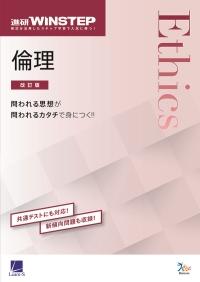 進研WINSTEP 倫理[改訂版]