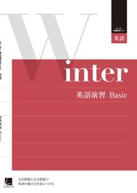 オーダーシステム 季節限定タイプ・冬・1年 英語演習 Basic 92E1AK