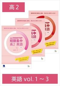 進研 WINSTEP 短期集中 高2英語 vol.1-vol.3セット[改訂版]