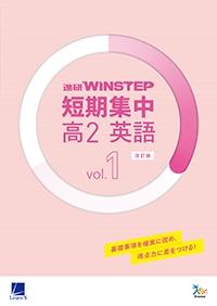 進研WINSTEP 短期集中 高2英語 Vol.1(7月模試に向けて)[改訂版]