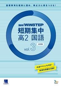 進研WINSTEP 短期集中 高2国語 Vol.3(1月模試に向けて)[改訂版]