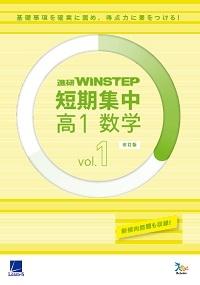 進研WINSTEP 短期集中 高1数学 Vol.1(7月模試に向けて)[改訂版]