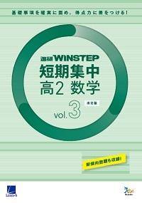 進研WINSTEP 短期集中 高2数学 Vol.3(1月模試に向けて)[改訂版]