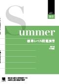 オーダーシステム 季節限定タイプ・夏・1年数学 標準レベル問題演習 01M1DK