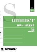 オーダーシステム 季節限定タイプ・夏・1年数学 標準レベル問題演習 01M1JK