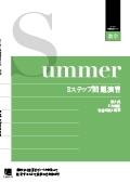 オーダーシステム 季節限定タイプ・夏・1年数学 3ステップ問題演習 01M1TK