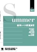 オーダーシステム 季節限定タイプ・夏・2年数学 標準レベル問題演習 01M2DK