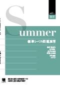 オーダーシステム 季節限定タイプ・夏・2年数学 標準レベル問題演習 01M2GK