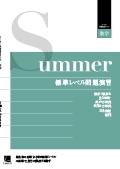 オーダーシステム 季節限定タイプ・夏・2年数学 標準レベル問題演習 01M2JK