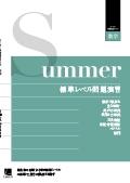 オーダーシステム 季節限定タイプ・夏・2年数学 標準レベル問題演習 01M2MK