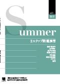 オーダーシステム 季節限定タイプ・夏・2年数学 3ステップ問題演習 01M2NK