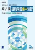 進研[センター試験]対策国語 現・古・漢基礎問題集中演習