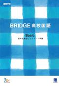 【増刷中】BRIDGE 高校国語 Basic