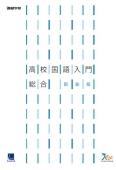 高校国語入門 総合 [新装版]