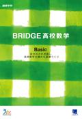 BRIDGE 高校数学  Basic