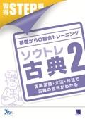 基礎からの総合トレーニング古典2習得STEP編:冊子版