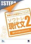 基礎からの総合トレーニング現代文2習得STEP編:解答バラ版