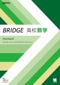 BRIDGE 高校数学 Standard