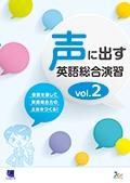 声に出す英語総合演習 vol.2:冊子版