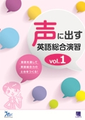 声に出す英語総合演習 vol.1:解答バラ版