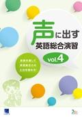 声に出す英語総合演習 vol.4:冊子版