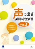 声に出す英語総合演習 vol.3:解答バラ版