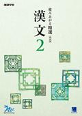 積みあがる精選 漢文2[新装版]:冊子版