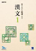 積みあがる精選 漢文1 [新装版]:解答バラ版