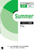 オーダーシステム 季節限定タイプ・夏・1年数学 POINT解説つき演習 91M1CK