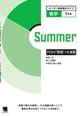 オーダーシステム 季節限定タイプ・夏・1年数学 POINT解説つき演習 91M1FK