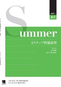 オーダーシステム 季節限定タイプ・夏・1年数学 2ステップ問題演習 91M1RK