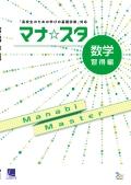 マナ☆スタ 数学 習得編
