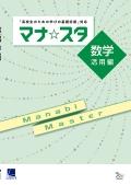 マナ☆スタ 数学 活用編