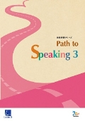 【11月1日より出荷開始予定】Path to Speaking 3