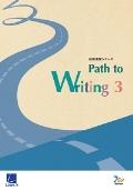【11月1日より出荷開始予定】Path to Writing 3
