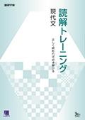 読解トレーニング 現代文