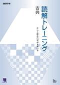 読解トレーニング 古典