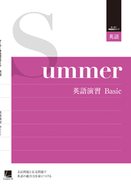 オーダーシステム 季節限定タイプ・夏・1年 英語演習 Basic 91E1AK
