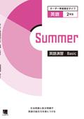 オーダーシステム 季節限定タイプ・夏・2年 英語演習 Basic 01E2AK