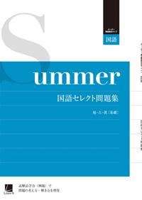 オーダーシステム 季節限定タイプ・夏・1年 国語セレクト問題集 現・古・漢〔標準〕
