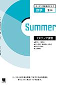 オーダーシステム 季節限定タイプ・夏・2年数学 POINT解説つき演習 91M2CK