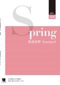 オーダーシステム 季節限定タイプ・春・1年英語 英語演習 Standard 93E1BK