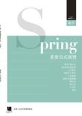 オーダーシステム 季節限定タイプ・春・2年数学 重要公式演習 93M2BK