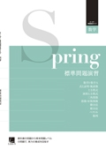 オーダーシステム 季節限定タイプ・春・2年数学 標準問題演習 93M2DK