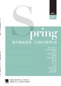 オーダーシステム 季節限定タイプ・春・2年数学 数学徹底演習 �TA�UBの復習と�V 93M2NK