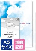 2019 今未来手帳 A5サイズ 活動記録BOOK付