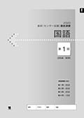 2020進研[センター試験]直前演習 国語(バラ版)