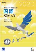 2020進研[センター試験]直前演習 国語(問題冊子・解答バラ版)