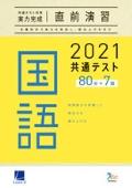 【7月1日より出荷開始予定】2021共通テスト対策【実力完成】直前演習 国語(問題冊子・解答バラ版)
