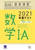 2021共通テスト対策【実力完成】直前演習 数学�T・A(冊子版)